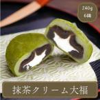 抹茶スイーツ 和菓子 抹茶 生クリーム 大福 (40g×6個)
