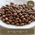 送料無料 ギフト おしゃれ かわいい チョコレート お菓子 業務用 明治 コーヒービート(1kg)