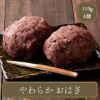 和菓子 やわらか おはぎ (110g×6個)