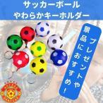 やわらかいサッカーボールボールキーホルダー(大) 1個