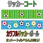 可愛いサッカー柄 オリジナルマスキングビニールテープ(ミニ) 2個セット