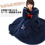 セーラー服風着る毛布 レディース 学生服コスチューム