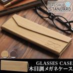 ショッピングメガネケース BRUSHUP STANDARD 木目調 メガネケース 眼鏡ケース めがねケース 折りたたみ 軽量 コンパクト ウッド プレゼント メール便 即納