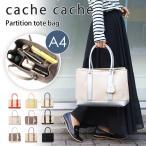 cache cache  カシュカシュ トートバッグ レディース L パーテーション キャンバスハンドバッグ a4 大きめ ポーチ付き 63291 ポイント消化