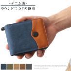二つ折り財布 メンズ BOX型小銭入れ付き 短財布 財布