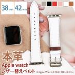 Apple Watch アップルウォッチ用 交換バンド 替えベルト 時計ベルト ベルト バンド 38mm 42mm 腕時計 本革 牛革 おしゃれ ポイント消化