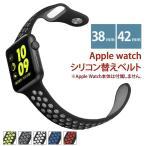 Apple Watch アップルウォッチ用 交換バンド 替えベルト ベルト バンド 38mm 42mm 腕時計 シリコン スポーツ 運動 ランニング ポイント消化