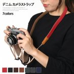 カメラネックストラップ カメラアクセサリー 一眼レフ ミラーレス デジカメ デジタルカメラ ポイント消化