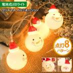 イルミネーション クリスマス LEDライト 飾り Xmas サンタクロース スノーマン 雪だるま デコレーション 防水 電池式 電飾 ポイント消化