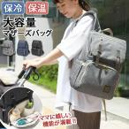 マザーズバッグ ママリュック 14ポケット 多機能 マザーズリュック レディース リュックサック キャリーオン 背面ポケット 大容量 軽量 撥水 ポイント消化