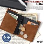 財布 メンズ スキミング防止 ミニ財布 牛革 本革 レザー 二つ折り財布 小さい財布 ミニウォレット カード入れ 小銭入れ RFID 薄型 ポイント消化
