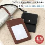 カードケース メンズ レディース ストラップ ファスナーポケット スキミング防止 本革 牛革 レザー 定期入れ パスケース 薄型 RFID ポイント消化 バレンタイン