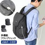 リュックサック メンズ USBポート付き 多機能 鞄 A4 大容量 収納 ビジネスリュック フラップリュック デイパック バックパック 通勤 通学 ポイント消化