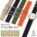 腕時計ベルト 腕時計 替えベルト 工具付き ナイロン ウォッチベルト 時計 ナイロンベルト ベルト NATOベルト メンズ レディース クリスマス ポイント消化