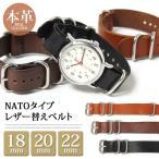 腕時計ベルト 腕時計 NATOタイプ 時計バンド 時計 ベルト レザー 本革 牛革 腕時計 ベルト交換 レザーベルト 18mm 20mm 22mm ポイント消化