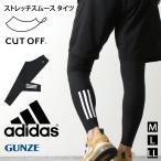 adidas アディダス タイツ メンズ カットオフ ストレッチ レギンス スパッツ ステテコ スポーツインナー 前とじ ボトムス ポイント消化