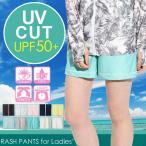 水着 ラッシュパンツ レディース ラッシュ ガード ショートパンツ ショーパン UV UVカット UPF50+ UV対策 水着 体型カバー