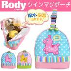 Baby Rody ベビーロディ 哺乳瓶ポーチ ケース ツインマグポーチ 哺乳瓶2本ケース 保温 保冷 キャラクター ママグッズ  即納