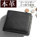 財布 二つ折り財布 メンズ サイフ さいふ ショートウォレット 短財布 やぎ革 山羊革 ゴートレザー 本革 敬老の日 ギフト