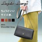 一部予約 Legato Largo レガートラルゴ ミニショルダーバッグ レディース 鞄 かばん カバン ポーチ 2way クラッチバッグ
