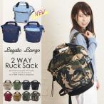 リュックサック 2WAY ナイロン バッグ リュック レディース 鞄 カバン 軽い 大容量 A4 Legato Largo  レガートラルゴ 即納