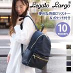 リュック リュックサック レディース 合皮×ナイロン素材10ポケットリュック バッグ Legato Largo レガートラルゴ 無地 A4 a4 即納