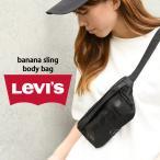 ボディバッグ LEVIS リーバイス バナナスリング ブランド ウエストポーチ ウエストバッグ 斜めがけ メンズ レディース 小さめ 父の日 ポイント消化