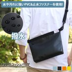 サコッシュバッグ メンズ PVC 撥水 防水 鞄 ショルダーバッグ ミニバッグ ファニーパック サブバッグ 軽量 斜めがけ 肩掛け ポイント消化