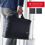 MANHATTAN PASSAGE 3211 ビジネスバッグ メンズ バッグ A4 撥水 ブリーフケース メーカー取次