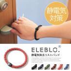 静電気除去 リストバンド 静電気防止 ブレスレット メンズ レディース 静電気除去ブレスレット エレブロ 静電気除去グッズ 放電 ELEBLO 雑貨