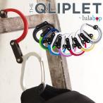 店内全品クーポン割引 DIME11月号掲載 カラビナ フック バッグハンガー 旅行 トラベル QLIPLET クリプレット メール便 可 即納