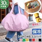 エコバッグ レジバッグ おしゃれ 折り畳み カゴにセット 保冷 保温 大容量 買い物 アウトドア ピクニック レジャー シンプル ポイント消化
