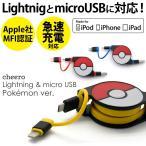 ポケモン ケーブル Lightning micro USB 充電 データ転送 70cm Apple iPhone スマホ タブレット