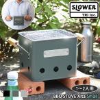 SLOWER スロウワ― BBQ STOVE Alta Small 1〜2人用 コンロ bbqグリル コンパクト 卓上 ポイント消化