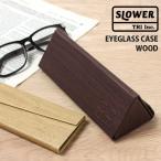 メガネケース めがねケース 眼鏡ケース SLOWER スロウワー ウッド調 折りたたみ 木目調 WOOD調 グラスケース コンパクト ポイント消化