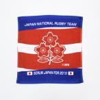 ラグビー日本代表 オフィシャル プリントハンドタオル(SCRUM JAPAN FOR 2019)【ラグビー グッズ 雑貨】MS16058