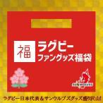【数量限定】ラグビー ファングッズ 福袋(10点入り)【ラグビー日本代表 サンウルブズ グッズ 福袋】rugbyfuku18