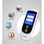 Oyunkey 翻訳機 WiFi対応 双方向 瞬間音声翻訳機 旅行ビジネスショッピング英語 中国語 日本語 スペイン語などなど26ヵ国言語対