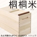 ambai 桐桐米 きりきりまい 米びつ 10kg用(米櫃 たんす きり 木製 小泉誠)