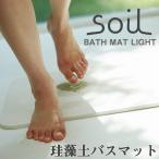 soil バスマット ライト(珪藻土 ソイル バス用品 けいそうど イスルギ)