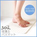 soil バスマット ウェーブ(BATH MAT wave イスルギ 珪藻土 ソイル バス用品 けいそうど)