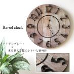 Barrel clock バレルクロック(壁掛 アンティーク 鉄 木目調)