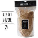 HINOKI POWDER 木曽ヒノキおがくず 2L(消臭 土かくし ガーデニング 観葉植物)