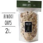 HINOKI CHIPS 木曽ヒノキ チップ 2L(消臭 土かくし ガーデニング 観葉植物)