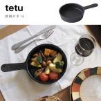 tetu 鉄鍋片手 14(大阪鉄器 小泉誠 片手鍋 スキレット フライパン)