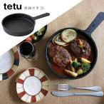 tetu 鉄鍋片手 20(大阪鉄器 小泉誠 片手鍋 スキレット フライパン)