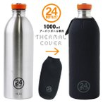 24Bottles Thermal Cover・サーマルカバー1.0L用(Urban Bottle 保冷 保温)