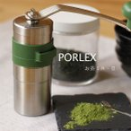 PORLEX・ポーレックス お茶ミル・II(茶葉 抹茶 緑茶 煎茶 番茶 碾茶 ステンレス)
