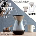 KINTO コーヒーカラフェセット ステンレス 600ml(珈琲 ドリップ ドリッパー)