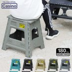 SLOWER FOLDING STOOL Casino(カジノ スツール 折りたたみ椅子 踏み台 脚立 アウトドア)